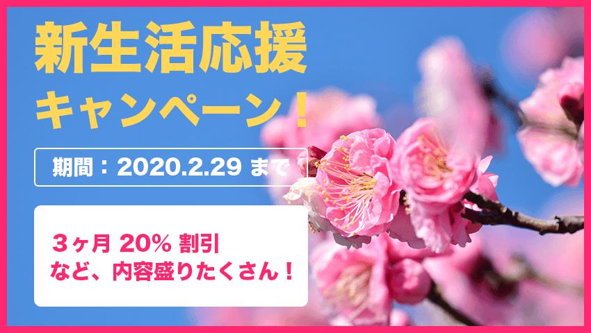 INFORMATION 新生活応援キャンペーン