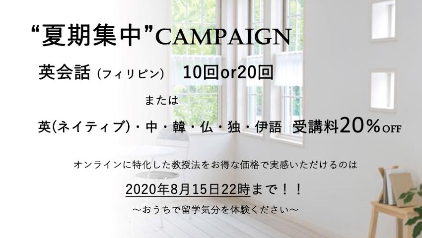 INFORMATION 夏期集中キャンペーン