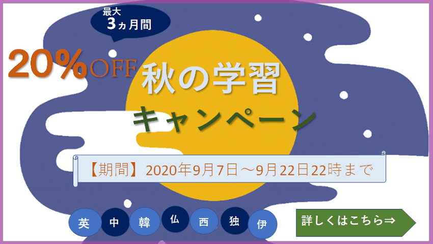 INFORMATION 秋の学習キャンペーン