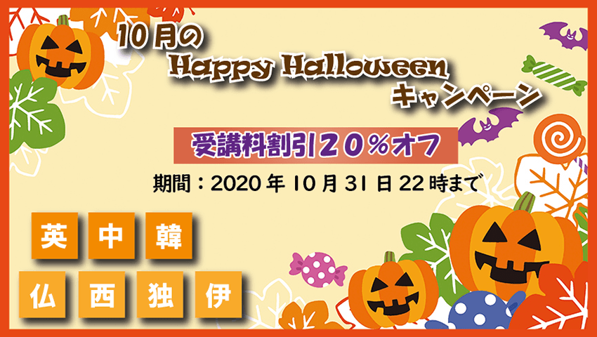 INFORMATION Happy Halloweenキャンペーン