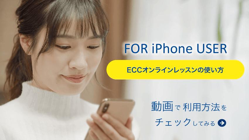 INFORMATION iPhoneでのレッスン受講方法