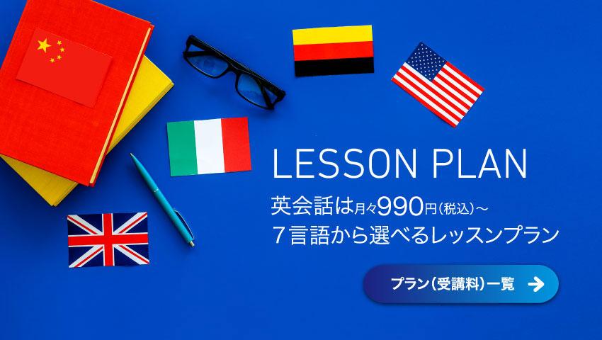 LESSON PLAN オンライン英会話は月々970円(税込)~ 7言語から選べるレッスンプラン