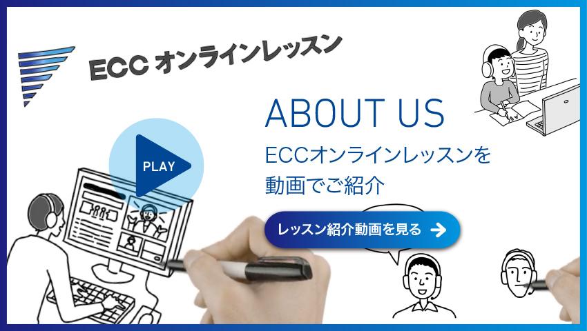 ABOUT US ECCオンラインレッスンを動画でご紹介