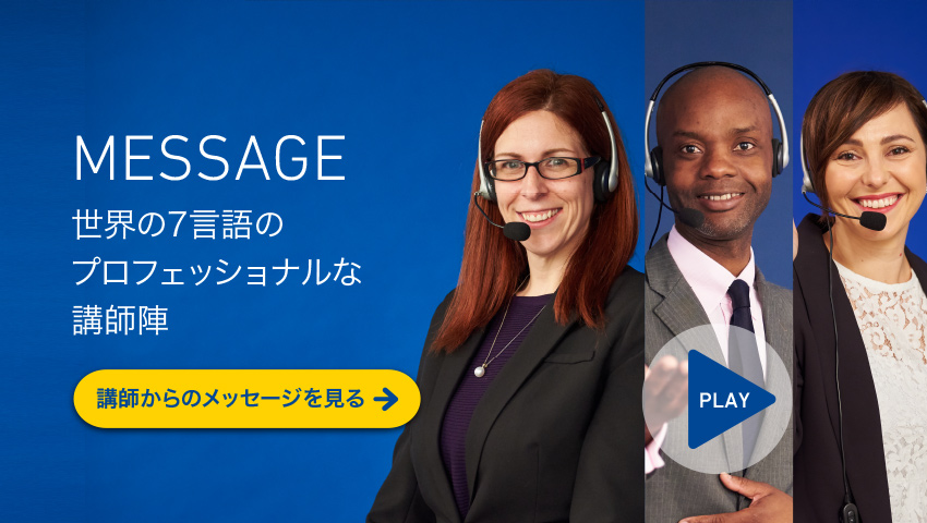MESSAGE 世界の7言語のプロフェッショナルな講師陣