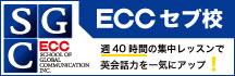 ECCのフィリピン留学【ECCセブ校のご紹介】
