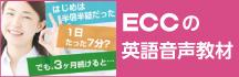 ECCの英語音声教材