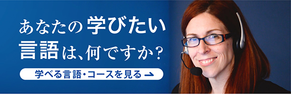 学びたい言語は何ですか?