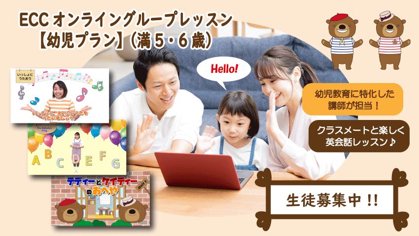 ECCオンライングループレッスン(幼児プラン) 2020年10月よりレッスンスタート!