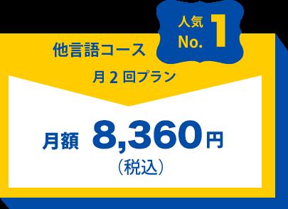 """""""人気No.1他言語コース"""