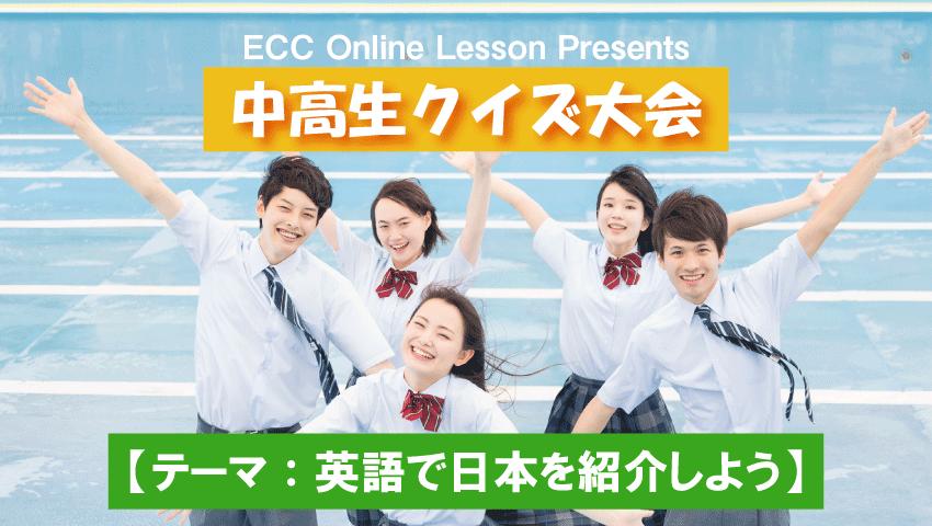 中高生クイズ大会